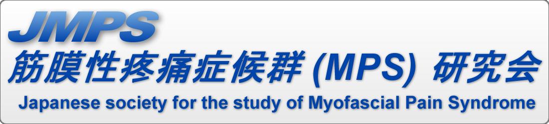 JMPS 筋膜性疼痛症候群(MPS)研究会