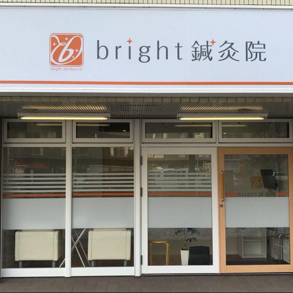 bright鍼灸院