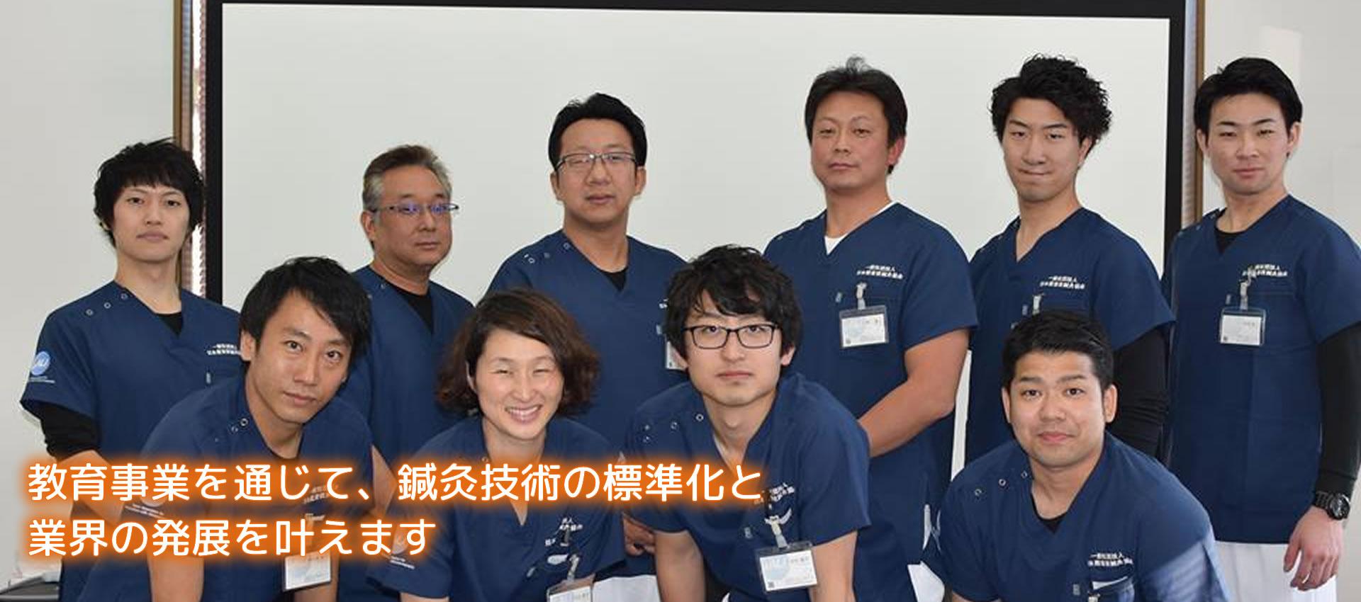 教育事業を通じて、鍼灸技術の標準化と 業界の発展を叶えます