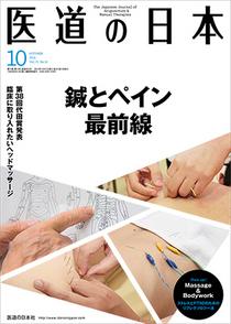 1410_hyoshi-thumb-210xauto-4415
