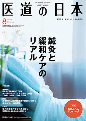1708_hyoshi